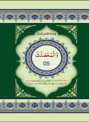 Download: Al-Quran – Para 5 in pdf