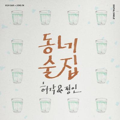 [Single] Huh Gak, Jung In – Town Bar