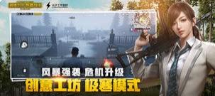 لتحميل PUBG CHINA