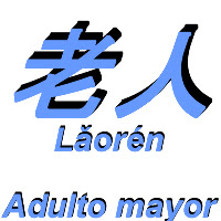 Lao ren. Adulto mayor.