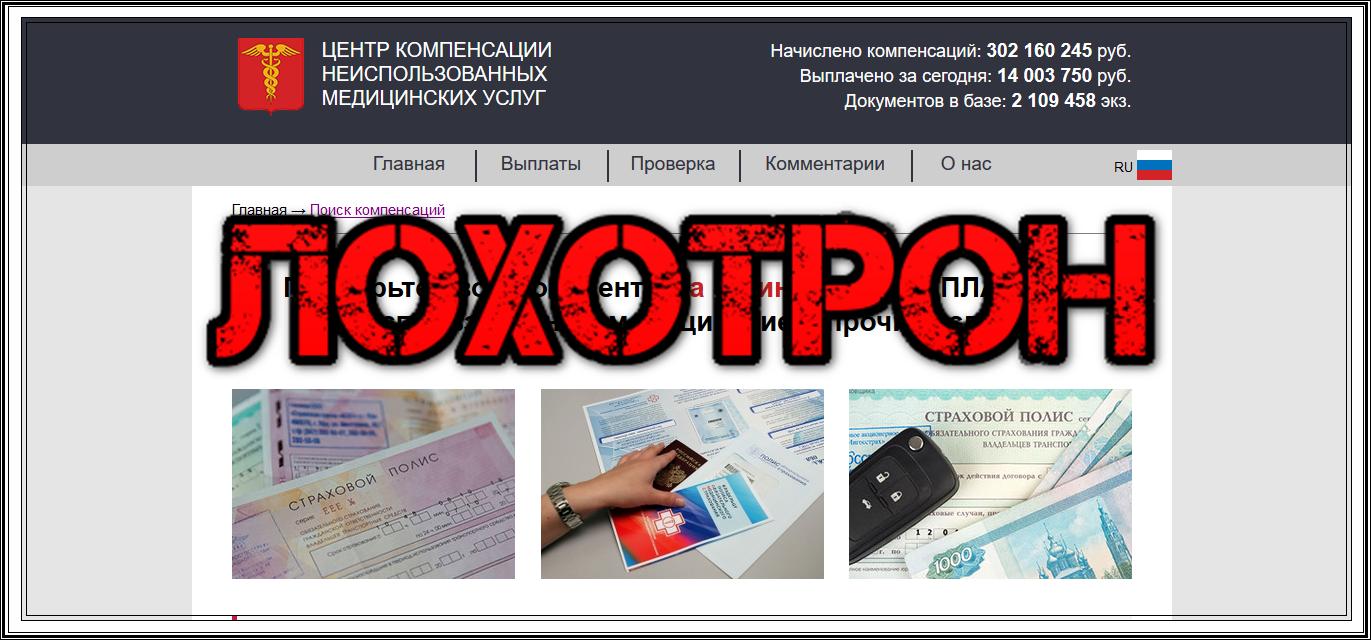 strahovyy-kompens.ru, strahov-kompens.ru Отзывы?