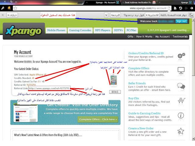 شرح موقع Xpango وكيفية ربح الهدايا +اثبات المصداقية - مدونة بصمة نجاح