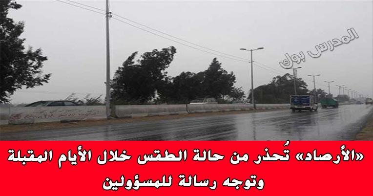 «الأرصاد» تُحذر من حالة الطقس خلال الأيام المقبلة .. وتوجه رسالة للمسؤولين