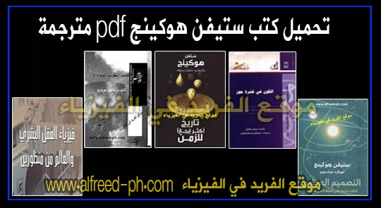 Stephen Hawking Books Pdf