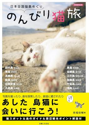 日本全国猫島めぐり のんびり猫旅 raw zip dl