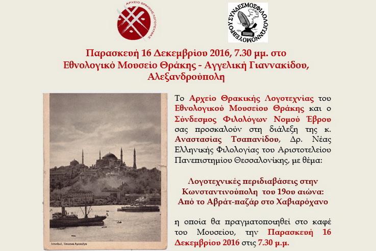 Διάλεξη στο ΕΜΘ με θέμα τις λογοτεχνικές περιδιαβάσεις στην Κωνσταντινούπολη του 19ου αιώνα
