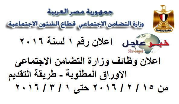 اعلان وظائف وزارة التضامن الاجتماعى والاوراق المطلوبة ونموذج التقديم حتى 1 / 3 / 2016