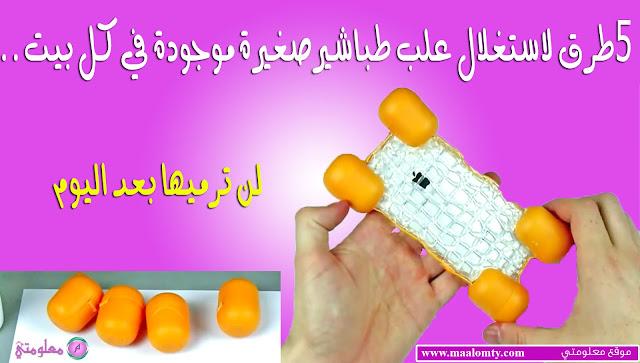 5طرق لاستغلال علب الطباشير الموجودة في كل بيت- لن ترميها بعد اليوم!!