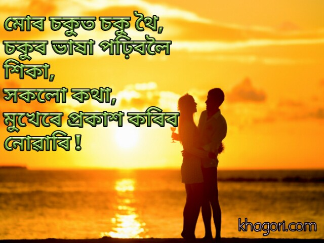 Assamese Whatsapp Status For Love