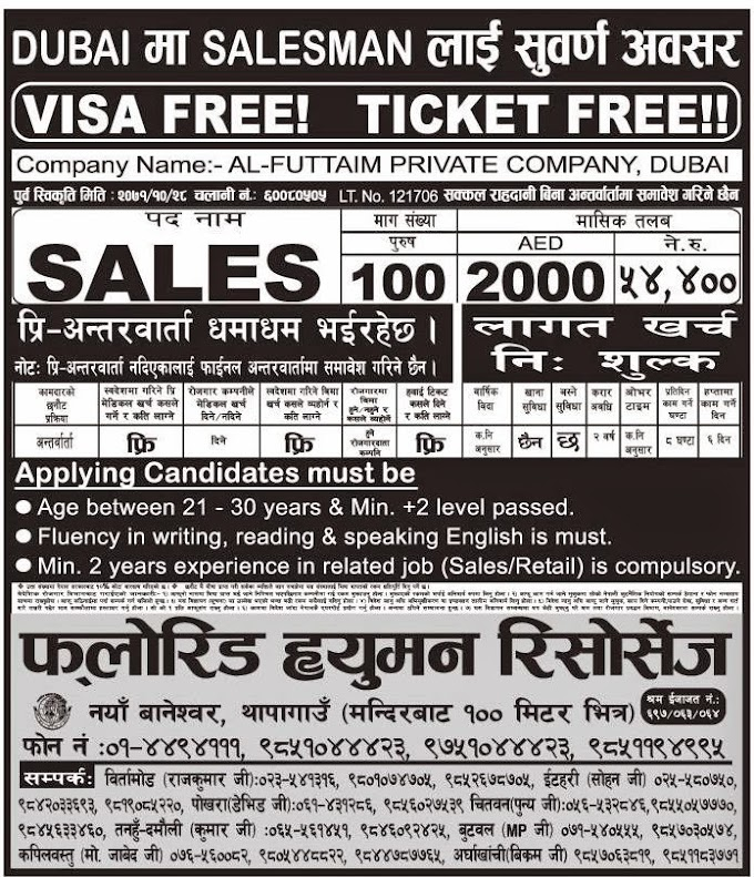 Free VISA Free Ticket , Sales Vacancy in Dubai.  Salary Rs 54,400