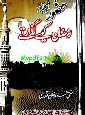 Huzoor Ramadan kaise guzarte thay