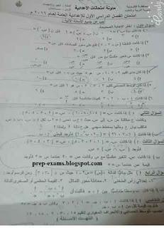 تحميل ورقة امتحان الجبر محافظة القليوبية للصف الثالث الاعدادى الترم الاول