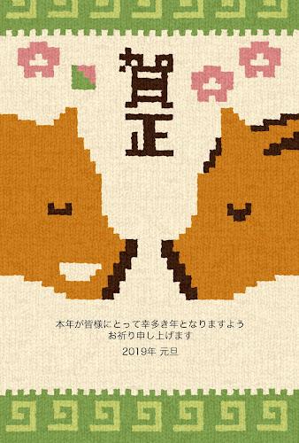 向かい合う猪の編み物デザインの年賀状(亥年)
