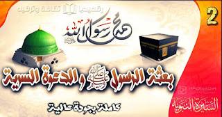 al-sira-al- nabawiya-2