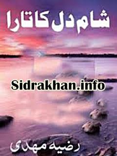 Shaam e Dil Ka Tara