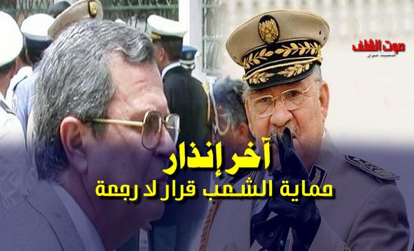 """قايد صالح : """"آخر إنذار للجنرال توفيق ... وحماية الشعب قرار لا رجعة"""""""