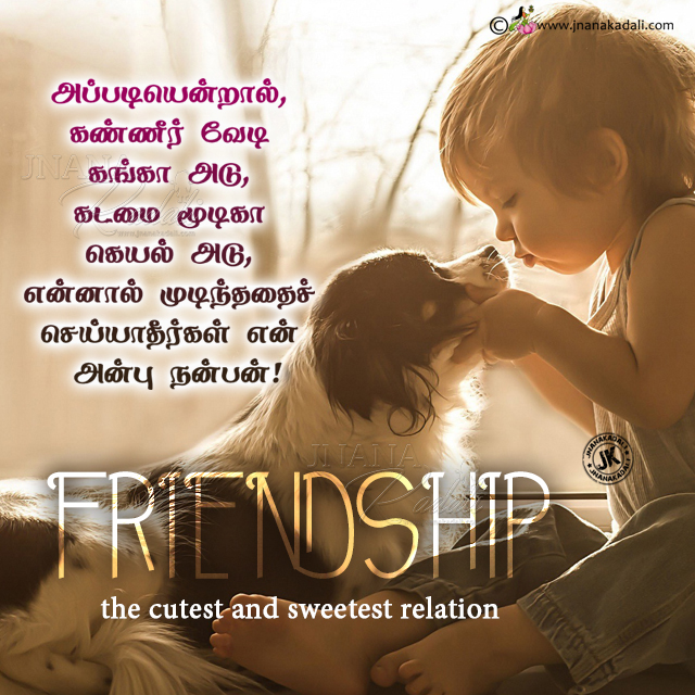 tamil quotes, whats app status quotes in tamil, best whats app status quotes messages in tamil, whats app dp images with friendship quotes in tamil