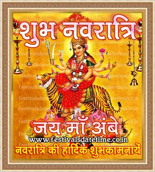 Navaratri Hindi Wallpaper Free Download, नवरात्रि हिंदी वॉलपेपर No.11