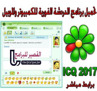 ICQ 2017