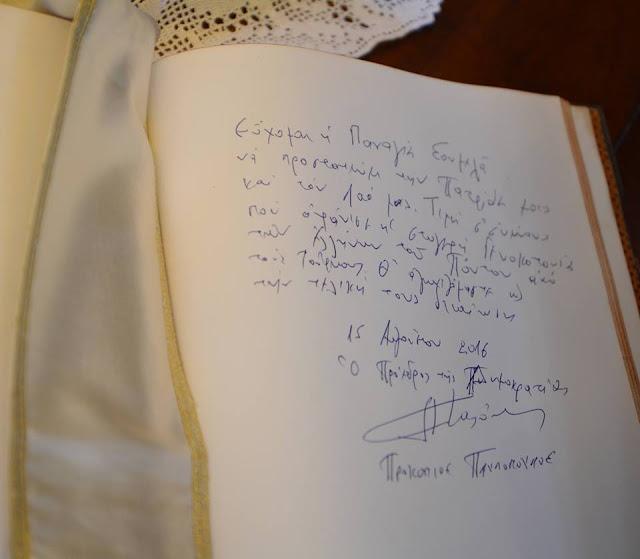Τι μήνυμα έγραψε ο ΠτΔ στο βιβλίο επισκεπτών στην Παναγία Σουμελά