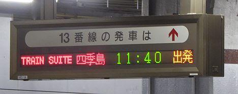 【上野駅に入線する四季島】撮り鉄対策で完全シャットアウト・大荒れ