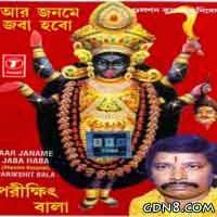 Aar Jonome Joba Hobo Lyrics - Shyama Sangeet - Parikshit