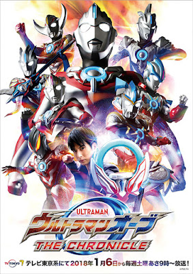 Ultraman Orb the chronicle 2018