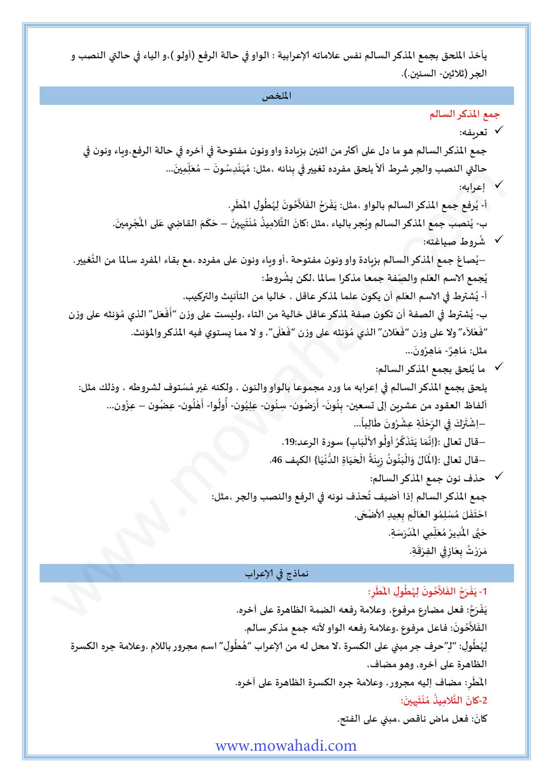 صوغ جمع المذكر السالم و إعرابه-1