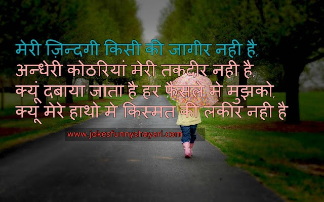 Kismat Sad Shayari on Zindagi Images