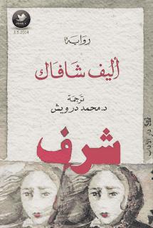 تحميل رواية شرف ج1 PDF إليف شافاق