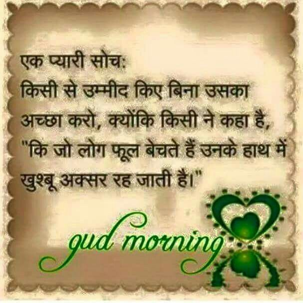 Good Morning Images with quotes In Hind