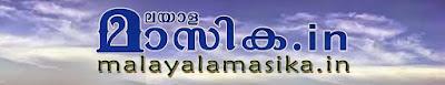 http://www.malayalamasika.in/