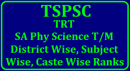 TSPSC TRT School Assistants SAs Physical Science T/M District Wise, Subject wise, Caste wise Ranks TSPSC has released TRT SA General merit list.We have prepared TRT SA District Ranks. Thes software has designed to make easy for the candidate to findout their Rank in their Respective Districts. The results which are shown here are the software system generated District Ranks This is not final..TSPSC will release Final list after certificate verification. Below we have given Subject wise District Rank Generator./2018/06/tspsc-trt-school-assistants-sa-Physical-Science-TM-district-wise-subject-wise-caste-wise-rank-calculator.html