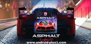 تحميل لعبة asphalt 9 legends اخر اصدار مجانا للاندرويد، تحميل اسفلت9 للاندرويد، تنزيل لعبة asphalt 9 legends للاندرويد، download asphalt 9 legends، لعبة اسفلت اخر اصدار، لعبة اسفلت تسعه الاسطورة للاندرويد، asphalt 9 تحميل، تحميل لعبة asphalt 9 للاندرويد، لعبة اسفلت الاخيرة، احدث لعبة اسفلت للاندرويد، تحميل لعبة asphalt 9 رابط مباشر، تنزيل asphalt9 من رابط مباشر، asphalt 9 legends google play، asphalt 9 legends android، اسفلت 9 الاسطورة، تنزيل اسفلت 9 الاسطورة احدث اصدار للاندرويد