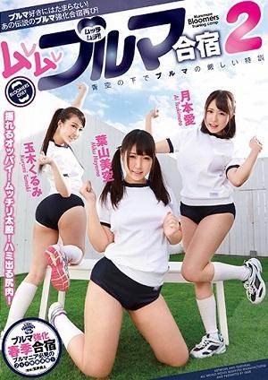 Muremure Bloomers Camp 2 [GVG-466 Kurumi Tamaki and Hayama Miku and Tsukimoto Ai]
