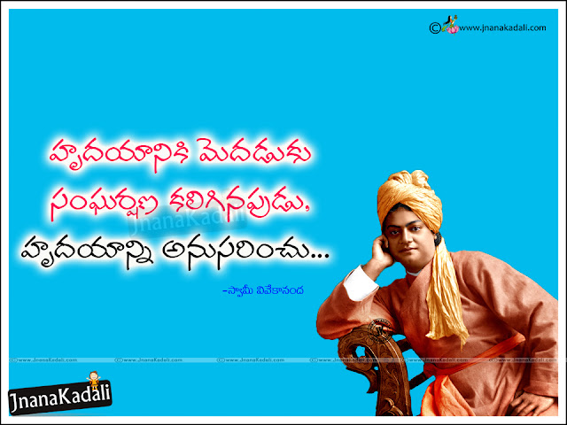 inspirational quotes in Telugu, swami vivekananda life quotes in telugu with hd wallpapers