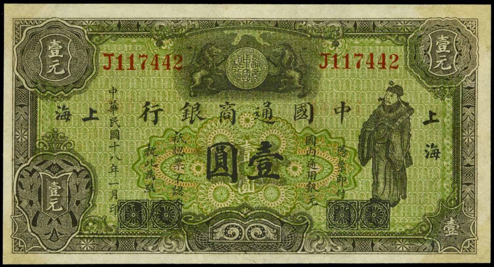 Banknotes Chinese Banks 1 Dollar 1929 Commercial Bank of China.