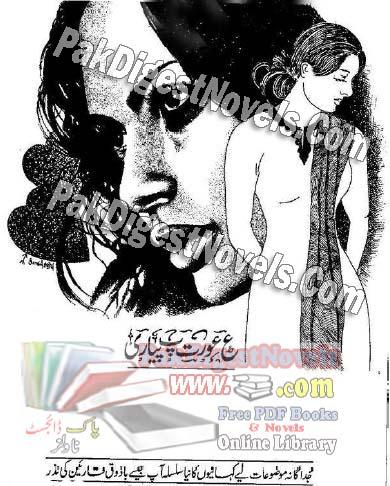 Ain Aurat Pay Pyari Afsana By Farheen Azfar Pdf Download