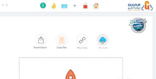 افضل مواقع الربح من رفع الملفات لعام 2019 للعرب