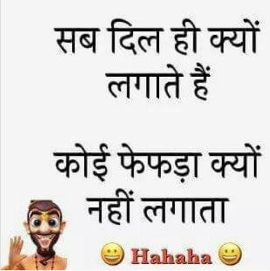 Sab Dil kyo Lagate Hai Hindi Funny Image !
