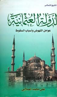 تحميل كتاب الدولة العثمانية عوامل النهوض وأسباب السقوط - علي الصلابي