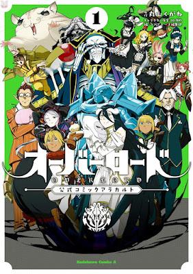 オーバーロード 公式コミックアラカルト 第01巻 raw zip dl