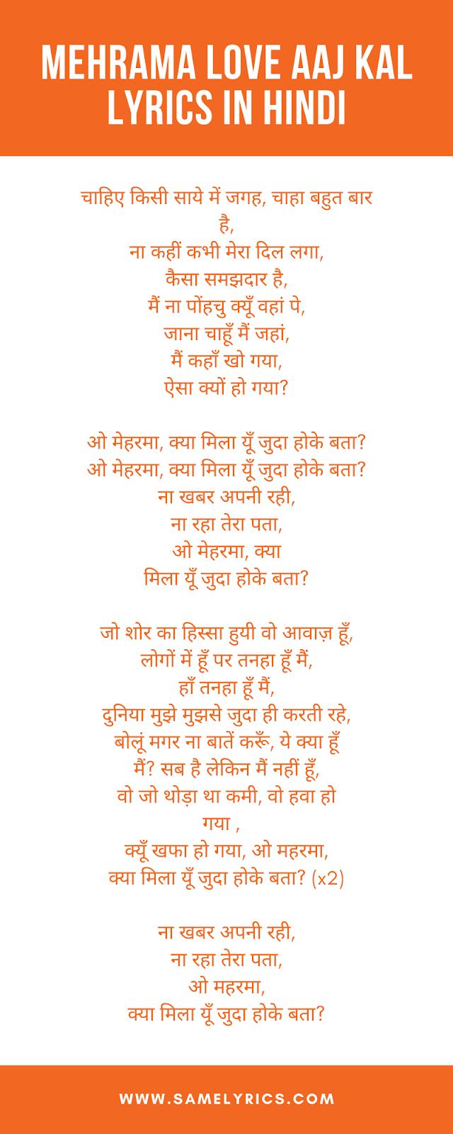 Mehrama Love Aaj Kal Lyrics In Hindi