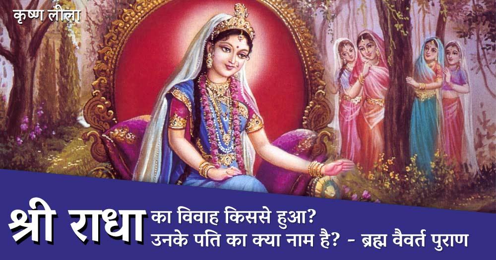 राधा जी के पति का क्या नाम है? - ब्रह्म वैवर्त पुराण अनुसार