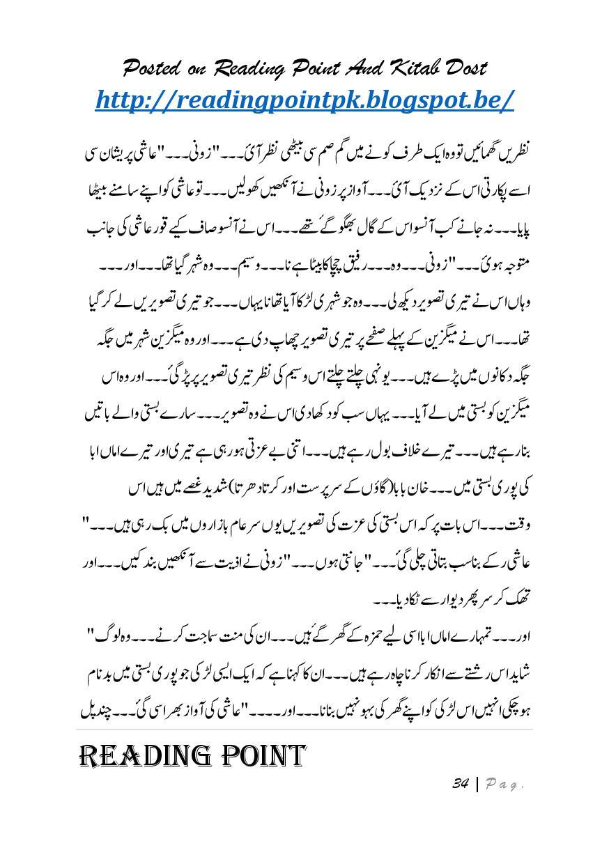 Wo Aik Lamha E Mohabbat By Ayat Noor Romantic Urdu Novel