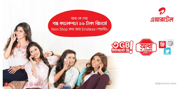 Airtel internet offers 3 GB internet data at 19 tk only