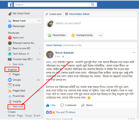 How to See Pokes On Facebook   How See Who Poked Me – My Facebook Poke Page