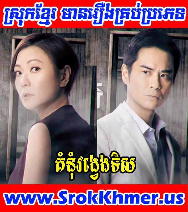 គំនុំវង្វេងទិស - Khmer Movie - Movie Khmer