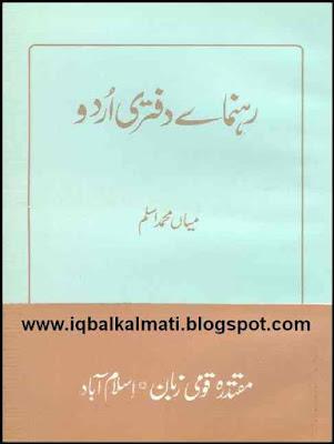 Raahnuma e Daftari Urdu by Mian Muahammad Aslam