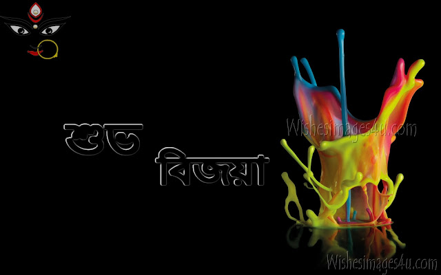শুভ বিজয়া Wallpapers Latest For Desktop